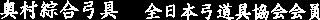 奥村綜合弓具 全日本弓道具協会会員